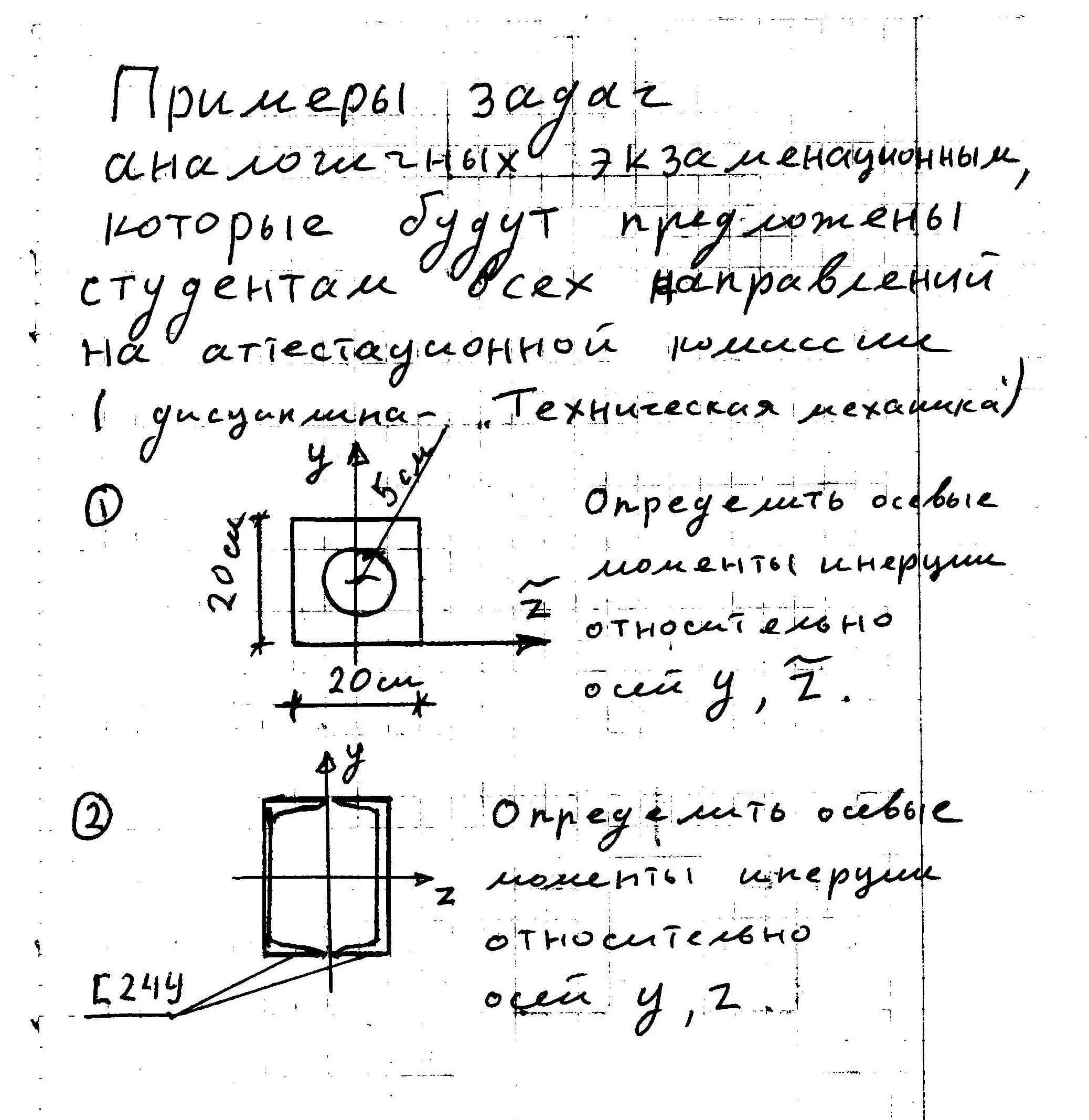 dlya-vzfei-soprotivlenie-materialov-lektsii-primeri-zadach-primeri